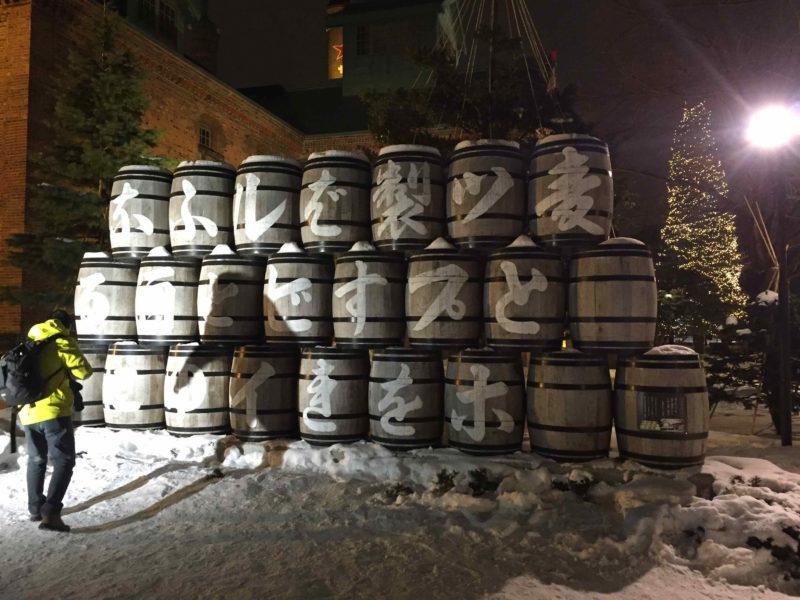 「麦とホップを製すればビールという酒になる」と書かれた樽
