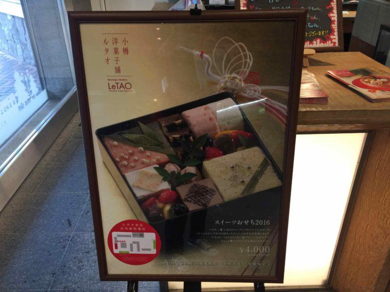 ルタオ本店の売店のお菓子のおせちの看板