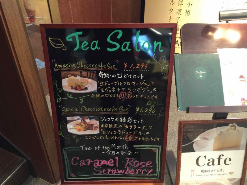 ルタオの本店の喫茶メニュー