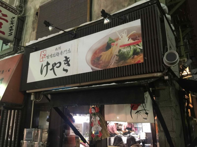 札幌味噌ラーメン専門店けやき