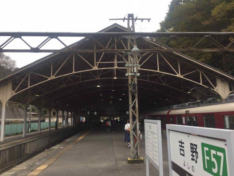 秋の吉野駅